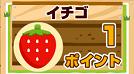 イチゴ1ポイント