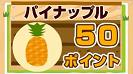 パイナップル50ポイント