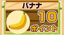 バナナ10ポイント