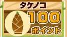 タケノコ100ポイント