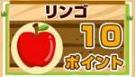 りんご10ポイント