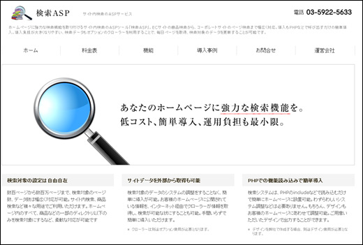 サイト内検索ツール「ASP」