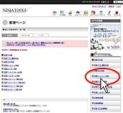 sinobitool_top_hp_04.jpg